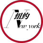纽约时装周